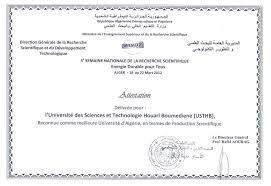 """Résultat de recherche d'images pour """"attestation de stage algerie"""""""