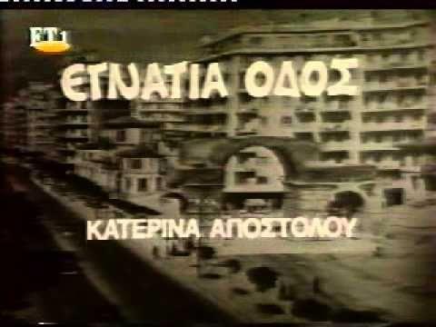 EΓΝΑΤΙΑ ΟΔΟΣ (1978) - YouTube