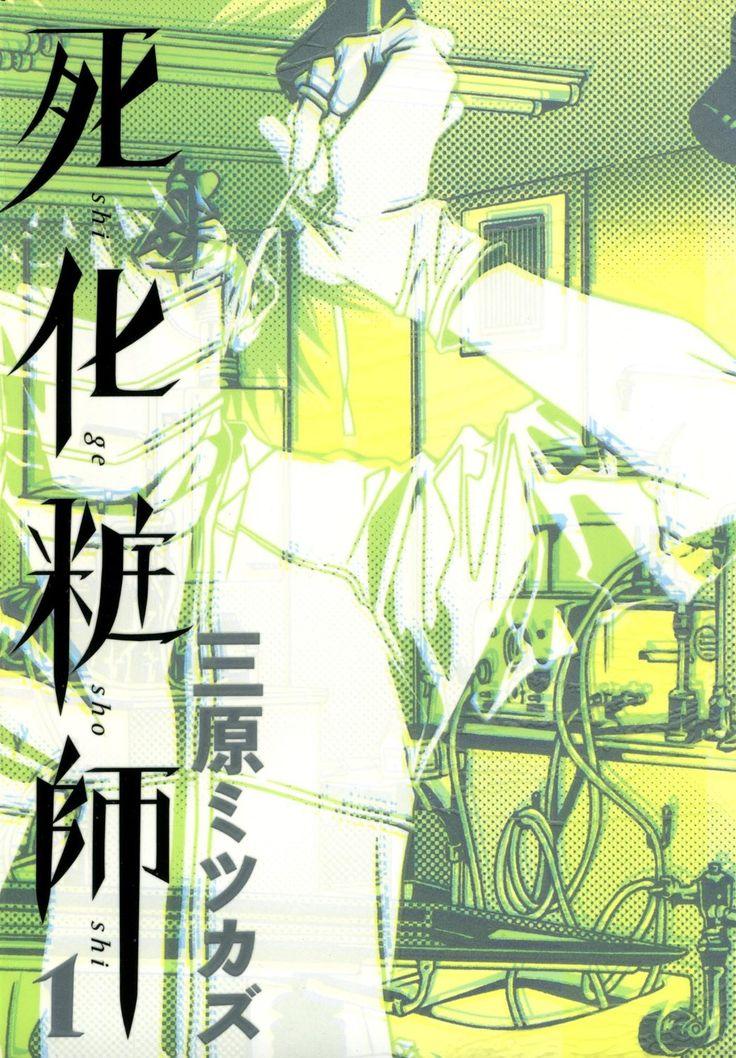 Amazon.co.jp: 死化粧師 1巻 (FEEL COMICS) 電子書籍: 三原ミツカズ: Kindleストア