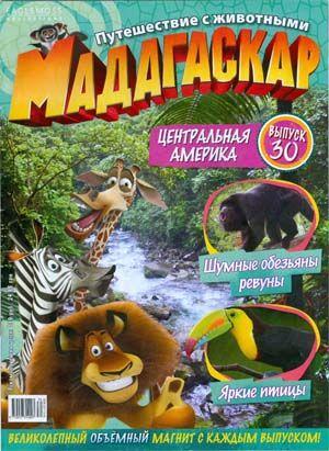 Мадагаскар. Путешествие с животными № 30 (2012) Центральная Америка