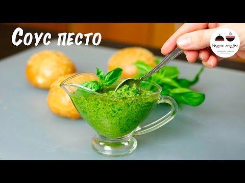 Соус ПЕСТО  Классический рецепт  Classic pesto - YouTube