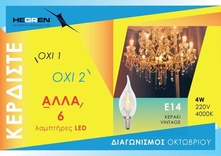"""Διαγωνισμός HEGREN με δώρο 6 λαμπτήρες LED """"κεράκι"""" vintage - https://www.saveandwin.gr/diagonismoi-sw/diagonismos-hegren-me-doro-2/"""