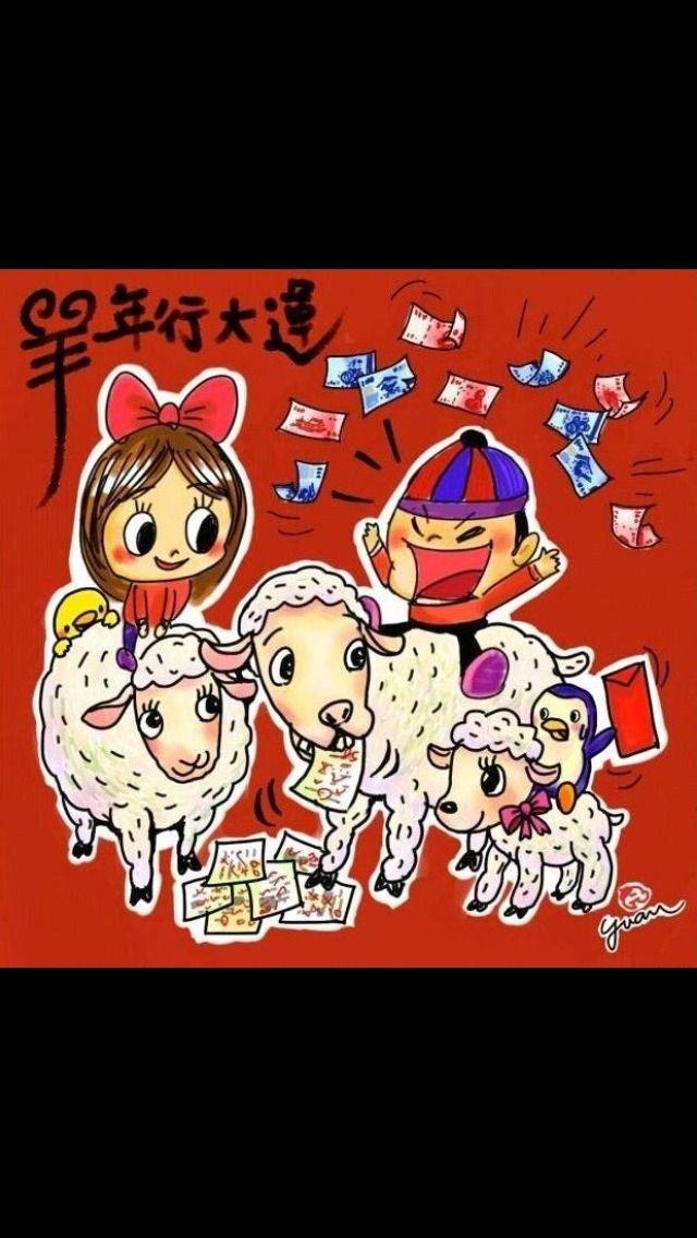 Happy Chinese new year./ YUAN CHEN /comic/painting/sheep/
