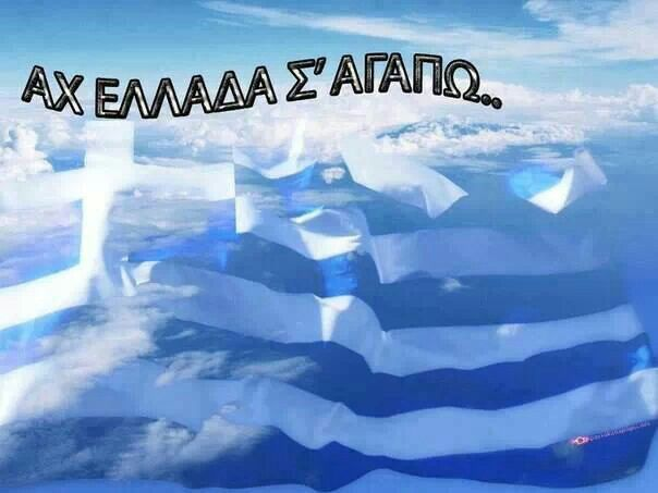 Greece, I still love you!!