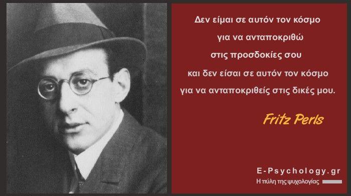 Περλς Φ. (Perls Fritz 1893-1970)
