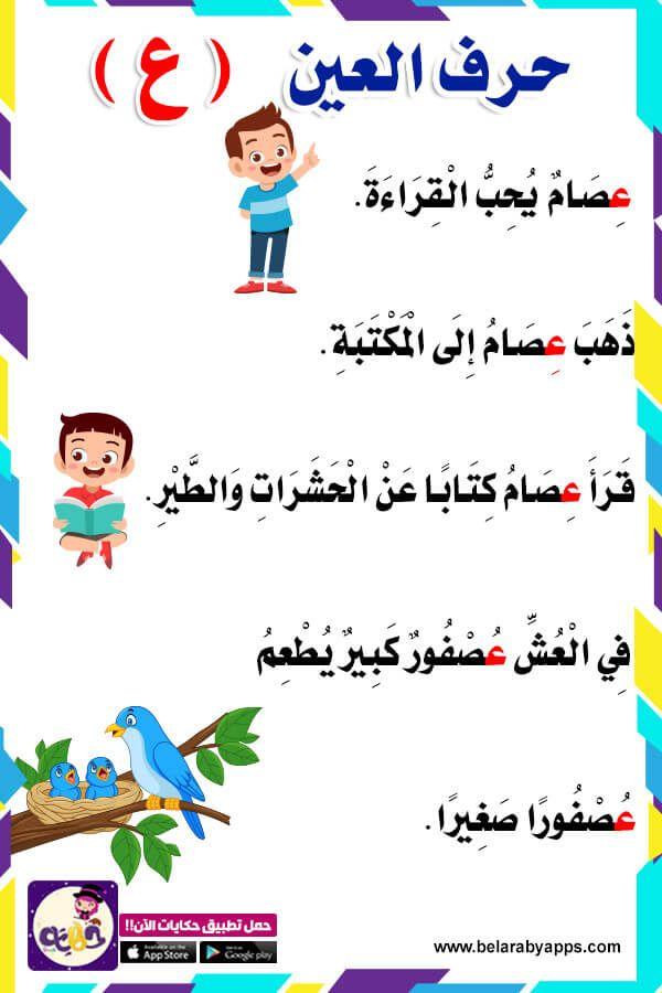 قصص الحروف مصورة قصة عن حرف العين للاطفال بالعربي نتعلم Arabic Alphabet For Kids Learn Arabic Alphabet Arabic Kids