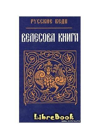 Читать бесплатно электронную книгу Велесова Книга онлайн. Скачать в FB2, EPUB, MOBI - LibreBook.ru