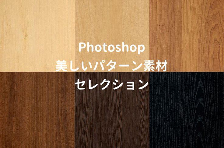 本当に高品質なPhotoshopのフリーパターン素材を集めました。