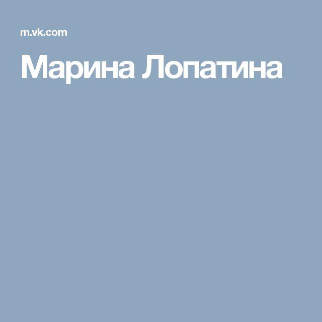 Марина Лопатина