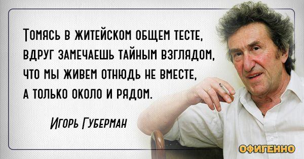 Так может сказать только Игорь Губерман: 17 гениальных гариков о женщинах и любви. Тонко подмечено!