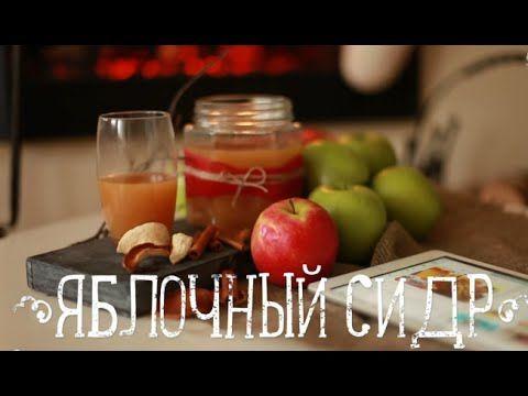 Яблочный сидр. Простой домашний рецепт. - YouTube