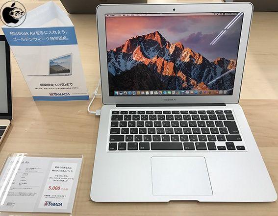 ヤマダ電機MacBook Air (13-inch Early 2015)/1.6GHz Core i5/8GB/128GBFlashを12960円引きで販売中5/7まで