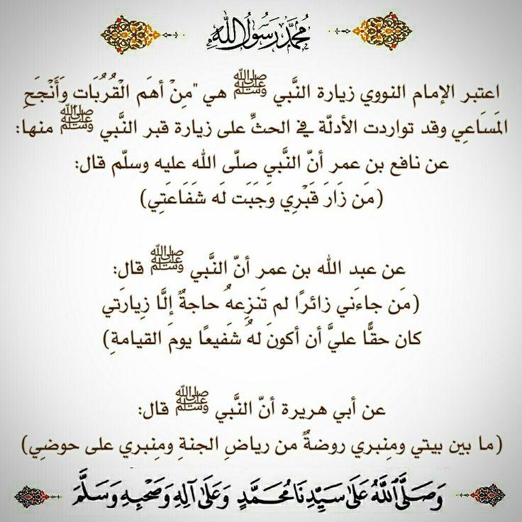 """اعتبر الإمام النووي زيارة النَّبي ﷺ هي """"مِنْ أهَم الْقُرُبَاتِ وَأَنْجَحِ المَسَاعِي"""