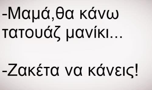 Μόνο μια Ελληνίδα μάνα τα σκέφτεται αυτά.