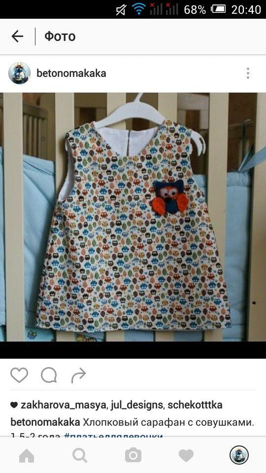 Платье для девочки 1,5-2 лет, в наличии