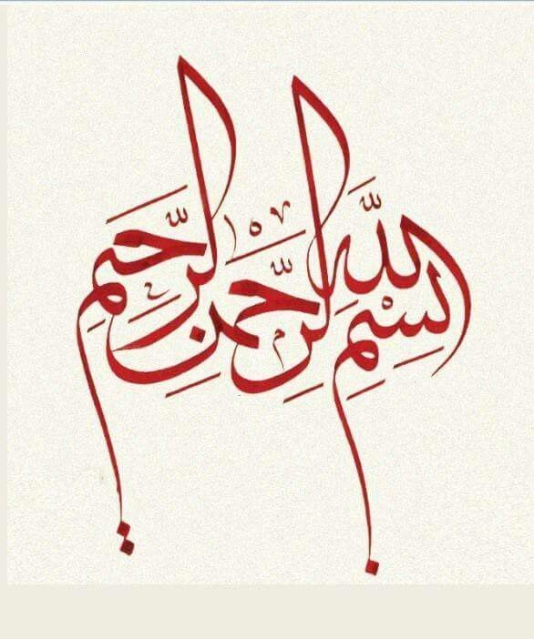 Pin By Aliya Mahar On Calligraphy Arabic Calligraphy Art