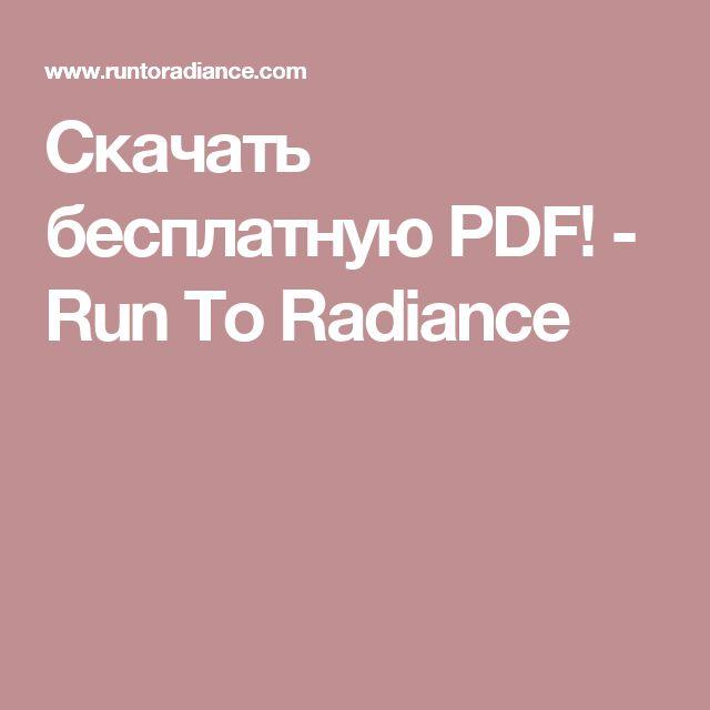 Скачать бесплатную PDF!  - Run To Radiance