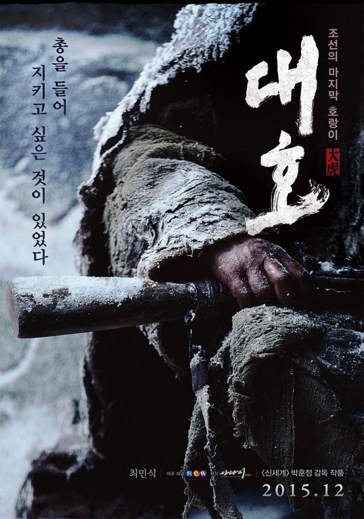 The Tiger An Old Hunter's Tale (2015) Korea This movie was no at all what I was expecting(basically the revenant wit a tiger) but was so worth the watch