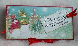 Скрапотерапия: Новогодние открытки-шоколадницы