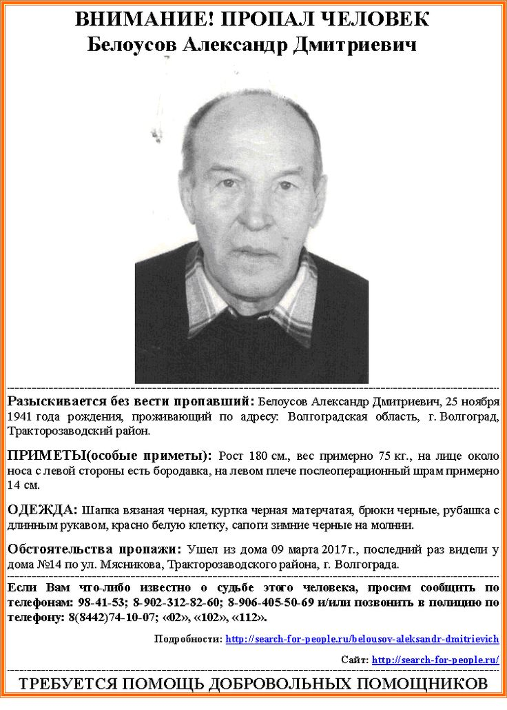 Белоусов Александр Дмитриевич