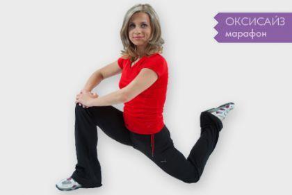 Оксисайз-марафон для похудения с Мариной Корпан - гарантированный результат за 2 недели! :: Цели и программы :: JV.RU