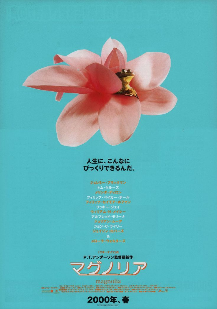 Magnolia 1999 Japanese B5 Chirashi Flyer