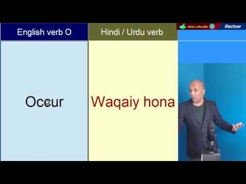Verbs meaning in English Hindi Urdu Meaning of English verbs