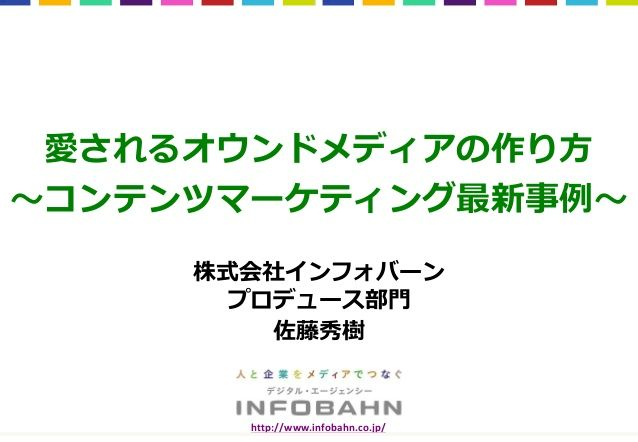 愛されるオウンドメディアの作り方 〜コンテンツマーケティング最新事例〜 by Members_corp via slideshare