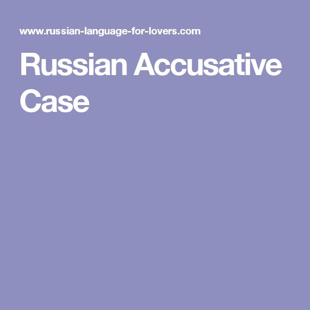 Russian Accusative Case