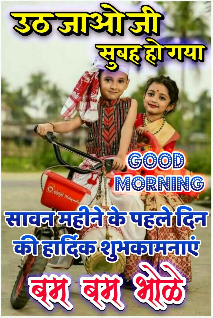 Happy sawan    Good morning Have you nice day     New pic of