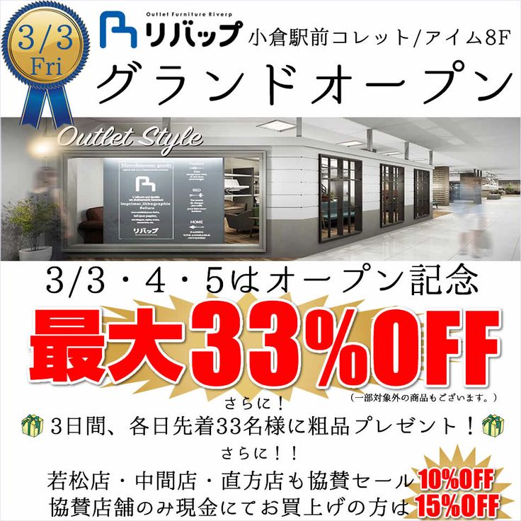 【家具のリバップ小倉店グランドオープン!最大33%OFF!!】 3/3(金)小倉駅前コレット・アイムの8階にいよいよオープンします!! そこで、3/3、3/4、3/5の3日間、オープン記念として家具最大33%OFFイベントを開催します。