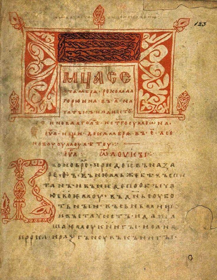 Архангельское Евангелие, 1092 год