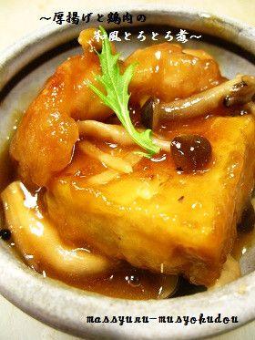 ■かんたん!厚揚げと鶏肉の和風とろとろ煮 by 梶原鮎友 [クックパッド] 簡単おいしいみんなのレシピが258万品