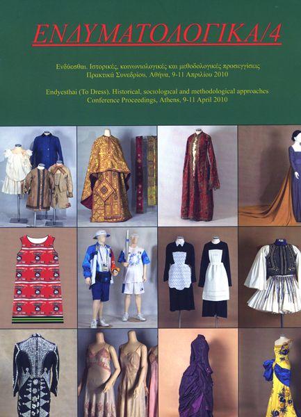 """ΕΝΔΥΜΑΤΟΛΟΓΙΚΑ 4: Πρακτικά συνεδρίου """"Ενδύεσθαι. Ιστορικές, κοινωνιολογικές και μεθοδολογικές προσεγγίσεις"""". Ναύπλιο 2012. ISSN  1108-8400. ©Peloponnesian Folklore Foundation, Nafplion"""