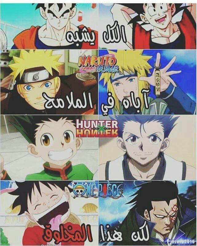 عشيرة الأوتاكو Anime Funny Anime Memes Funny Funny Anime Pics