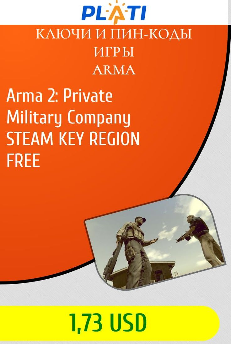 Arma 2: Private Military Company STEAM KEY REGION FREE Ключи и пин-коды Игры Arma