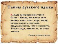 Gallery.ru / Фото #10 - Тайны русского языка - miLenchik