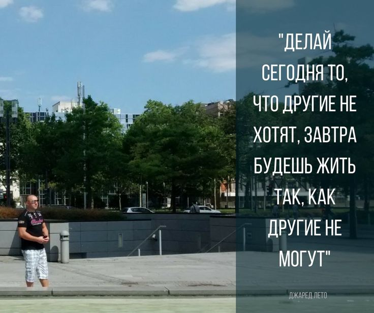 Делай сегодня то, что другие не хотят, завтра будешь жить так, как другие не могут -Джаред Лето  _____________________________________________ #делатьбольше #цели #большиецели #млмбизнес #вызов #достигать #заработать #деньги #сетевойбизнес #успехвбизнесе #евгенийфоль