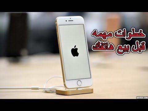 الطريقه الصحيحه لمسح بيانات اليفون قبل بيعه فرمت صح Youtube
