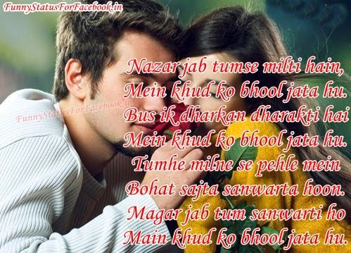 Tujhe Pana Hai Shayari Hindi SMS Shayari