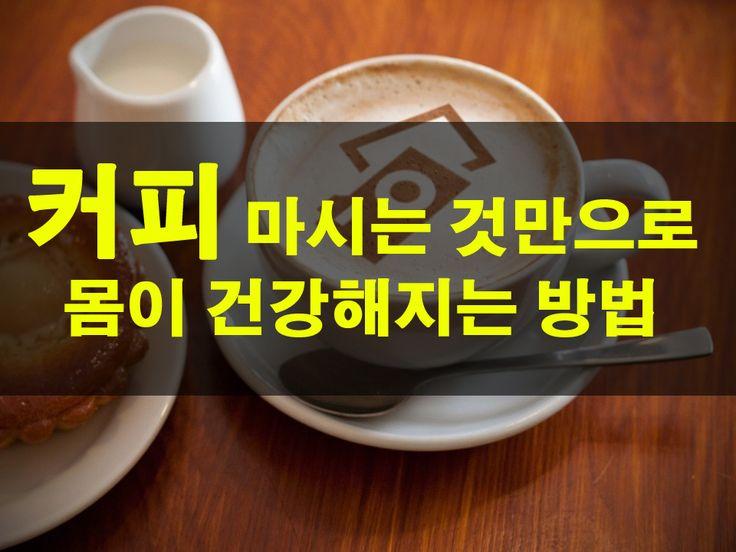 간단합니다. 몸에 좋은 커피를 마시면 됩니다. 몸에 좋은 커피가 어떤 건지 궁금하신가요? 이미지 클릭하기 #커피 #건강 #다이어트 #미용 #coffee