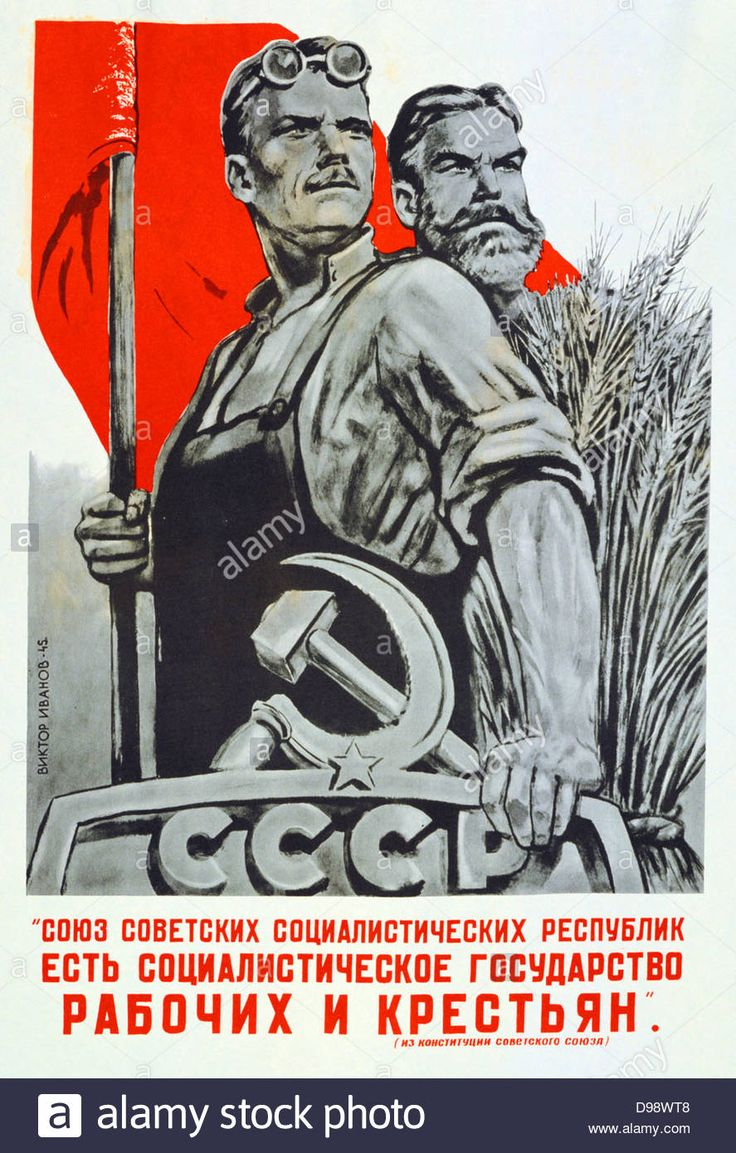The USSR is the socialist state for factory workers and peasants', 1945. Soviet propaganda poster. Russia Communism Communist - D98WT8 from Alamy's library of millions of high resolution stock photos, illustrations and vectors.