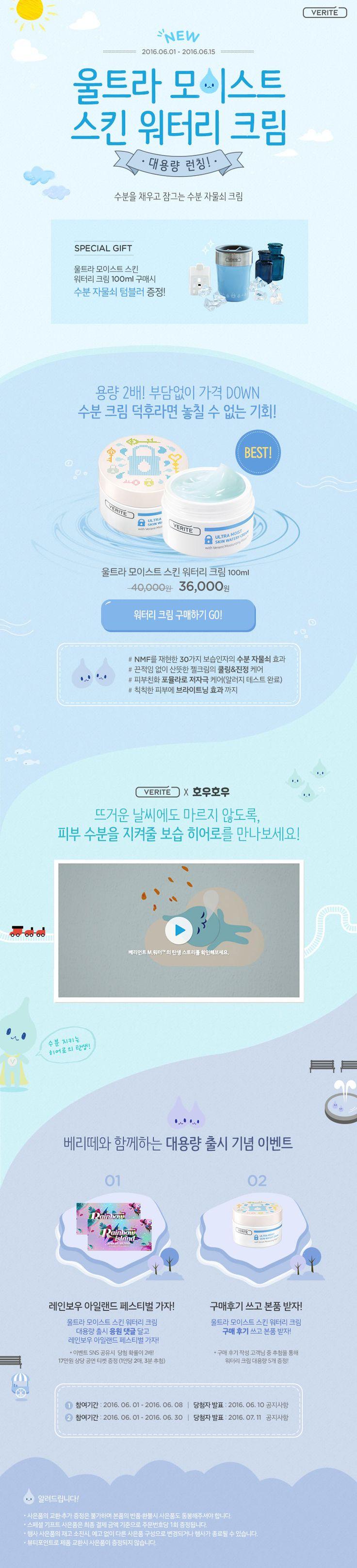 베리떼 스킨 워터리 크림 대용량 출시 기념!BIG EVENT! – 아모레퍼시픽 쇼핑몰
