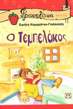 """«Ο τεμπελάκος» Ειρήνη Καμαράτου – Γιαλλούση http://www.kamaratou-giallousi.gr Εκδόσεις «Ψυχογιός»  http://www.psichogios.gr/site/Books/show?cid=22324 Ο αδελφός μου μοιάζει με μυρμήγκι. Όταν μοιάζεις με μυρμήγκι, όλοι σε θαυμάζουνε και σου λένε """"μπράβο"""". Εμένα δε μου λέει κανένας """"μπράβο"""" γιατί όλο μ'' αρέσει να είμαι ξαπλωμένος στο κρεβάτι μου ανάσκελα, να ακουμπάω τα πόδια μου στον τοίχο και να κοιτάζω τα δαχτυλάκια μου."""