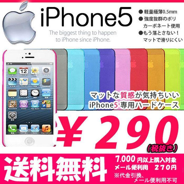 全7色●iPhone5ケースシンプルクリアケースカラバリマットアイフォンcaseスマホケースカバーTPUソフトケース【メール便OK】