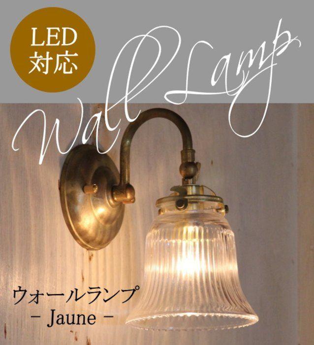 Jaune・ウォールランプ(ジョーヌ・ウォールランプ)rmpwlp(ウォールランプ壁掛けライトブラケット照明LED電球おしゃれ廊下用北欧階段用アンティークLED玄関アジアン間接照明)キャンドール