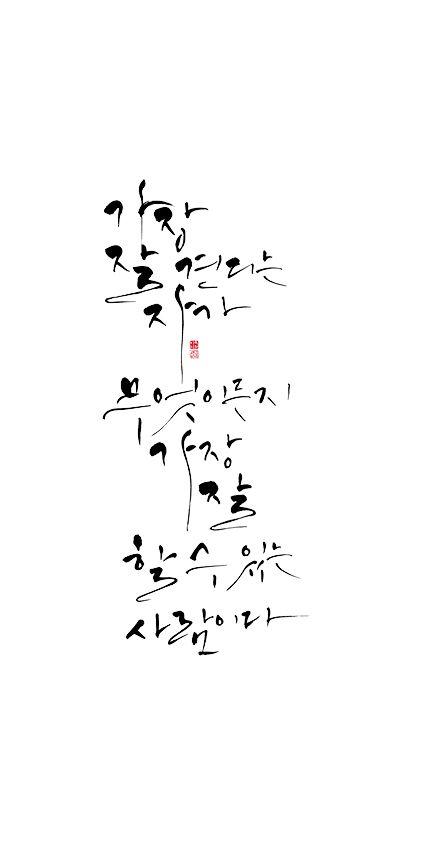 calligraphy_가장 잘 견디는 자가 무엇이든지  가장 잘 할 수 있는 사람이다.  _밀턴