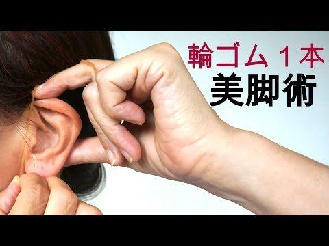 輪ゴム1本で美脚!足腰の疲れ・むくみ・痛み対策☆リンパケア - YouTube
