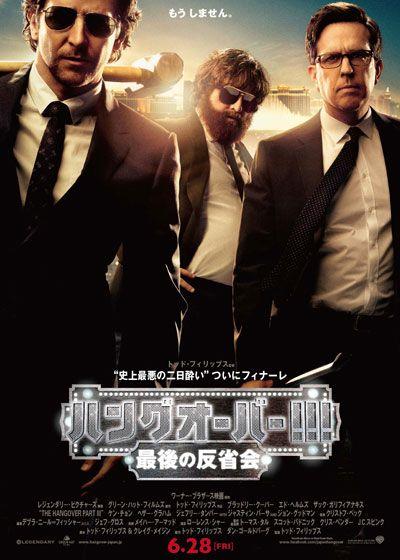 映画『ハングオーバー!!! 最後の反省会』 THE HANGOVER PART III (C) 2013 Warner Bros. Entertainment Inc. and Legendary Pictures