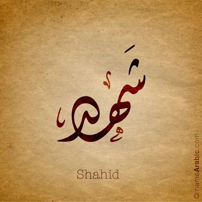 #Shahid #Arabic #Calligraphy #Design #Islamic #Art #Ink #Inked #name #tattoo Find your name at: namearabic.com